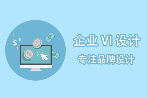 企业VI设计形象设计